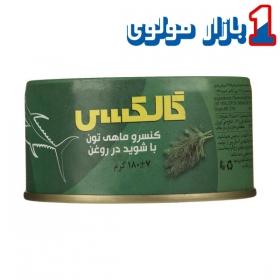 کنسرو تن ماهی (شوید) 180 گرمی گلکسی
