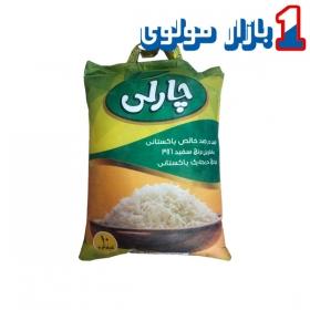 برنج پاکستانی 10 کیلویی چارلی