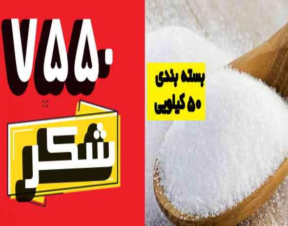 https://bazarmolavi.com/sugar-and-sugarloaf/sugar.html